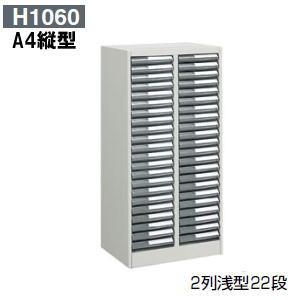 コクヨ (KOKUYO) 書類整理庫 トレーユニット・プラスチック整理ケース W590×D400×H1060ミリ A4縦型 2列浅型22段 S-A412F1N 【送料無料】