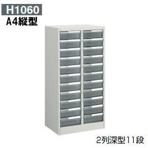 コクヨ (KOKUYO) 書類整理庫 トレーユニット・プラスチック整理ケース A4縦型 2列深型11段 W590×D400×H1060ミリ S-A422F1N 【送料無料】