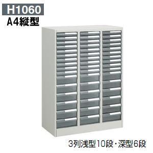 コクヨ (KOKUYO) 書類整理庫 トレーユニット・ プラスチック整理ケース A4縦型 3列浅型10段・深型6段 W880×D400×H1060ミリ S-A433F1N 【送料無料】