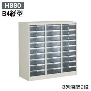 コクヨ (KOKUYO) 書類整理庫 トレーユニット・B4縦型 3列深型9段 W985×D400×H880ミリ S-B323F1N 【送料無料】