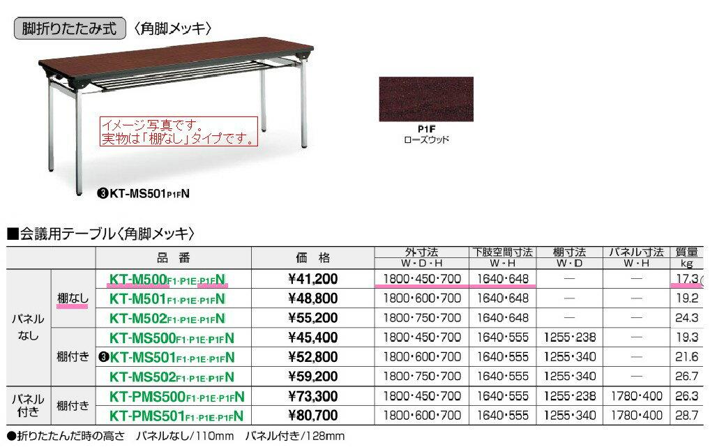 【在庫処分品・新品】 コクヨ 折りたたみテーブル棚なし 天板:ローズウッド色W1800,D450,H700ミリ(角脚メッキタイプ)【送料無料】