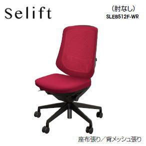 NAIKI(ナイキ) セリフト (Selift) 背・脚:ブラック色 肘なし SLEB512F-□ 【送料無料】
