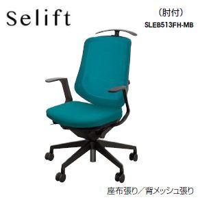 NAIKI(ナイキ) セリフト (Selift) 背・脚:ブラック色 ハンガー付・肘付 SLEB513FH-□ 【送料無料】