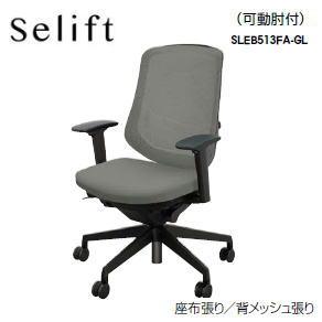 NAIKI(ナイキ) セリフト (Selift) 背・脚:ブラック色 可動肘付 SLEB513FA-□ 【送料無料】