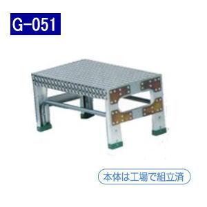 ナカオ (NAKAO) 作業用踏台(アルミ合金製)・作業踏み台 W600×D340×H500ミリ G-051(全高0.5m) 【送料無料】