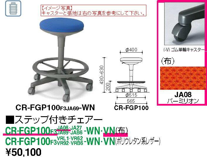 【在庫処分品・新品】コクヨ 作業用椅子ステップ付き バーミリオン色 ゴムキャスター座面高さ 430~630ミリ【送料無料】