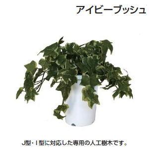 受注生産 J型・I型フラワーボックス専用 オプション 人工樹木アイビーブッシュ 1ヶ 鉢寸法:Φ180×H190ミリ IVB-350 【送料無料】