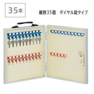 UCHIDA (内田洋行・ウチダ) キーケーストランク型 ダイヤル錠タイプ 鍵数35個 W314×D76×H338ミリ UK-35K 1-129-2035 【送料無料】