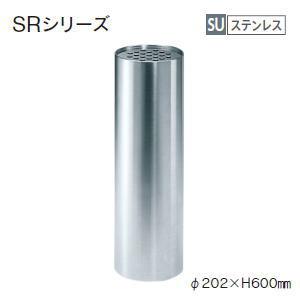 UCHIDA (内田洋行・ウチダ) スモーキングスタンド・灰皿 SRシリーズ・ステンレス目皿タイプ SR-Z-8 6-983-4301 【送料無料】