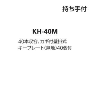 受注生産ITOKI (イトーキ) 持ち手つきキーケース 鍵付き壁掛式 鍵数40個 2段W346×D60×H277ミリ KH-40M【送料無料】