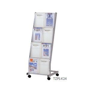 ノーリツイス 全面ビューパンフレットスタンド TPZS型パンフレットラック 2列4段 W510×D460×H1335ミリ TZPS-K24 【送料無料】