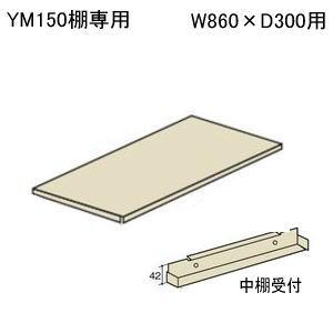 新作送料無料 YM150専用の追加棚板です スチールラックボルトレス軽量ラック 軽量棚YM150 W860×D300ミリYM150-860-300 価格 オプション追加棚板 中棚受付