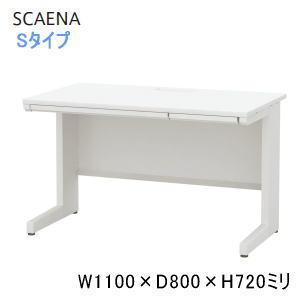 UCHIDA (内田洋行・ウチダ) SCAENA (スカエナ) デスクシステム Sタイプ 平デスク・引出し付きタイプ W1100×D800×H720ミリ 平SSL118H 5-110-430□ 【送料無料】