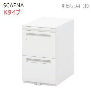 UCHIDA (内田洋行・ウチダ) SCAENA (スカエナ) デスクシステム Kタイプ ワゴンSK A4・3段 W396×D585×H650ミリ ST-A4-3-650SK 5-118-5310 【送料無料】