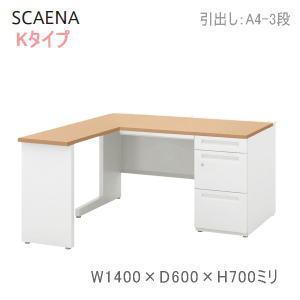 UCHIDA (内田洋行・ウチダ) SCAENA (スカエナ) デスクシステム L型片袖デスク W1400×D(600+700)×H700ミリA4-3段 5-117-103□ 【送料無料】