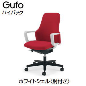 コクヨ (KOKUYO) グーフォ(Gufo) ハイバック C型肘 ホワイトシェル・肘付き CR-G2703E1□-□ 【送料無料】