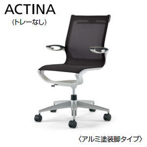 コクヨ (KOKUYO) ACTINA(アクティナ)チェア アルミ塗装脚タイプ 肘付きチェアー トレーなし CR-GA2101□-□ 【送料無料】