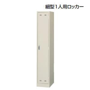 日本製・完成品 SLKロッカー 1人用ロッカー(細型) W317×D515×H1790ミリ SLK-1S【配達地域限定商品】