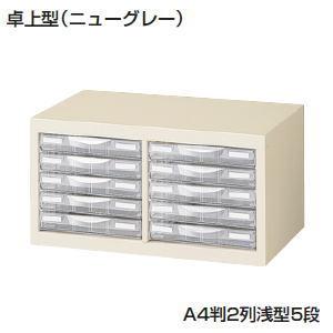 日本製・完成品 A4判プラスチック整理ケース 卓上型 (ニューグレー) A4判2列浅型5段 A4G-P205S【送料無料】
