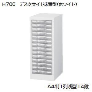 日本製・完成品 プラスチック整理ケース A4判床置型(ホワイト) A4判1列浅型14段 A4W-P114S 【送料無料】