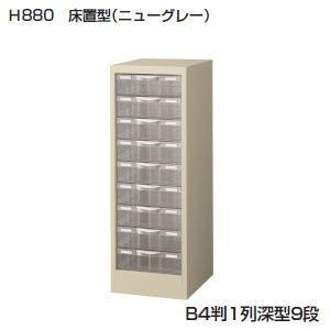 日本製・完成品 プラスチック整理ケース B4判床置型(ニューグレー) B4判1列深型9段 B4G-P109L 【送料無料】
