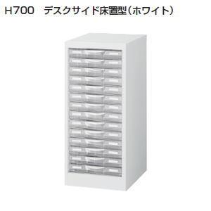 日本製・完成品 プラスチック整理ケース B4判床置型(ホワイト) B4判1列浅型14段 B4W-P114S 【送料無料】