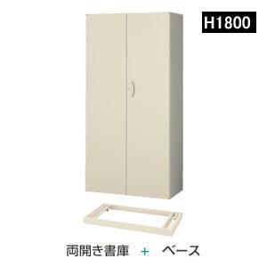 日本製・完成品 QUWALL (クウォール) 両開き書庫+ベース 下置用 本体:W900×H1800ミリ ベース:H60ミリ 『RG・RW45-18H』+『RG45-NB』 【送料無料】 【配達地域限定商品】