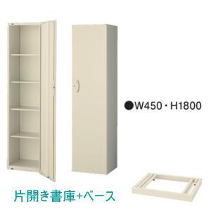 日本製・完成品 QUWALL (クウォール) H1800ミリタイプ 片開き書庫+ベース 下置用 本体:W450×D450×H1800ミリ ベース:H60ミリ 『RG・RW45-18H45』+『RG・RW45-NB45』 【送料無料】 【配達地域限定商品】