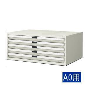 コクヨ (KOKUYO) マップケース A0用(F1色) W1375×D990×H415ミリ MC-A0F1 【送料無料】