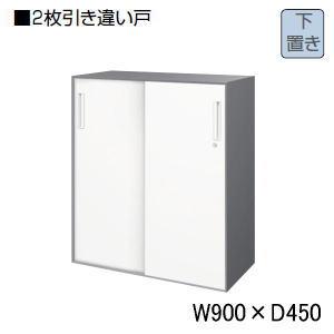 コクヨ (KOKUYO) UFXシリーズ 2枚引き違い戸 下置き用 W900×D450×H1022ミリ BWZ-HD259P81N 【送料無料】