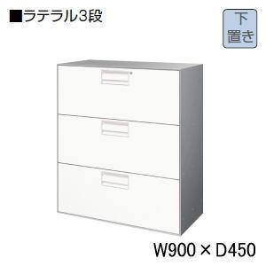 コクヨ (KOKUYO) UFXシリーズ ラテラル3段 下置き用 W900×D450×H1022ミリ BWZ-L3A59P81N 【送料無料】
