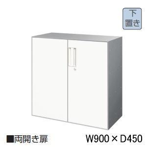 コクヨ (KOKUYO) UFXシリーズ 両開き扉 下置き用W900×D450×H882ミリ BWZ-SD49P81NN 【送料無料】