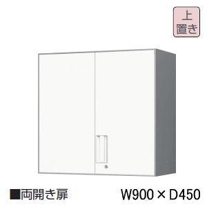 コクヨ (KOKUYO) UFXシリーズ 両開き扉 上置き用 W900×D450×H882ミリ BWZ-SU49P81NN 【送料無料】