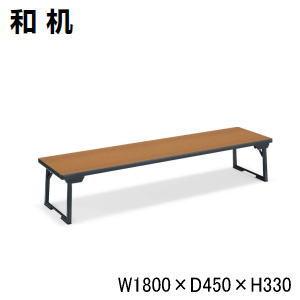 コクヨ (KOKUYO) 和机・折りたたみ座卓・テーブル W1800×D450×H330ミリ KT-C41□【送料無料】