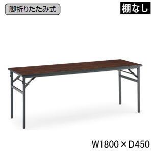 コクヨ (KOKUYO) 会議用テーブル・デスク 棚なしタイプ W1800×D450×H700ミリ KT-N120□ 【送料無料】