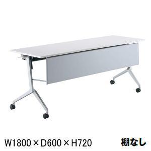 KOKUYO(コクヨ) ミーティングテーブル・スタックテーブル Leafline フラップテーブル パネル付 W1800×D600×H720ミリKT-P1201□【送料無料】