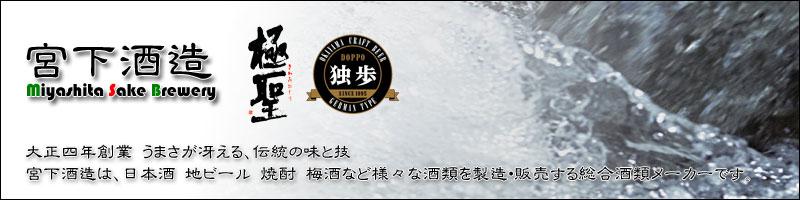 宮下酒造:日本酒 地ビール 焼酎 梅酒など様々な酒類を製造販売する総合酒類メーカー