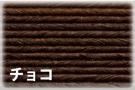 クラフトバンド 簡単 手芸用 紙バンド 13 5 安い 激安 プチプラ 高品質 エコクラフト チョコ 50m 12本 ではありません 期間限定特価品