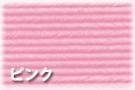 クラフトバンド 簡単 手芸用 セール商品 紙バンド 18 5 ピンク ではありません エコクラフト 12本 50m オープニング 大放出セール