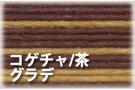 クラフトバンド 簡単 手芸用 信憑 紙バンド 43 3 こげ茶×茶グラデ 正規取扱店 ではありません 30m エコクラフト 13本
