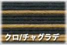 クラフトバンド 簡単 新作からSALEアイテム等お得な商品満載 手芸用 紙バンド 56 3 30m 大注目 エコクラフト 黒×茶グラデ ではありません 13本