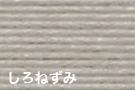 クラフトバンド 簡単 手芸用 正規激安 紙バンド C6:306 5 しろねずみ ではありません 送料無料 エコクラフト 50m 12本