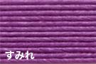 クラフトバンド 簡単 手芸用 紙バンド 上品 C9:309 5 12本 50m エコクラフト 直営限定アウトレット すみれ ではありません