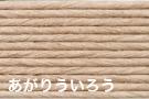 クラフトバンド 簡単 手芸用 紙バンド E1:310 3 あがりういろう 格安 12本 エコクラフト ではありません 30m 賜物