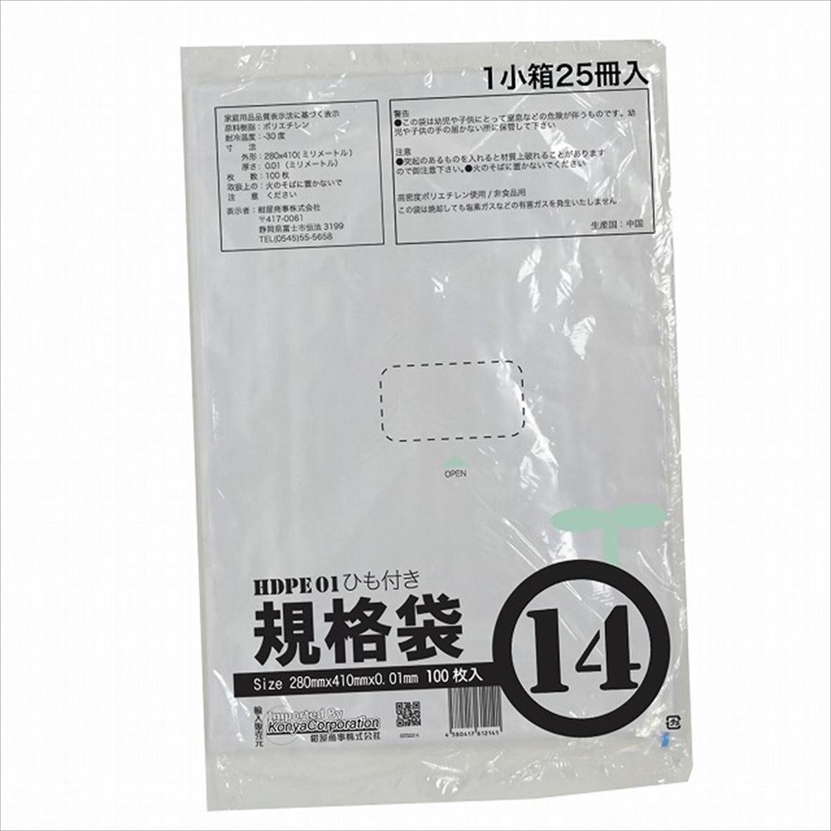 小箱売:ひも付ポリ袋01透明14号25冊入 迅速な対応で商品をお届け致します 返品送料無料