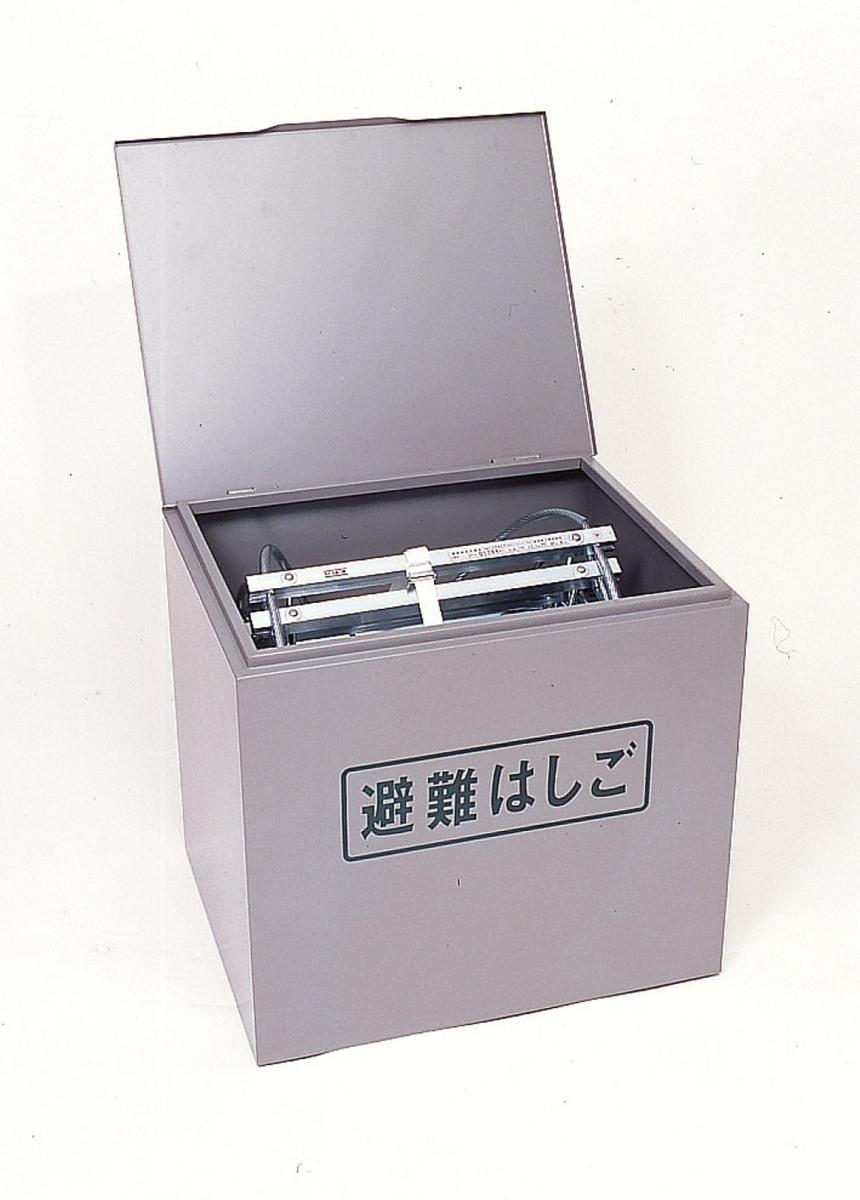 【送料無料】ORIRO 金属製ワイヤー式 避難はしご1-4号対応 BOX(スチール製)