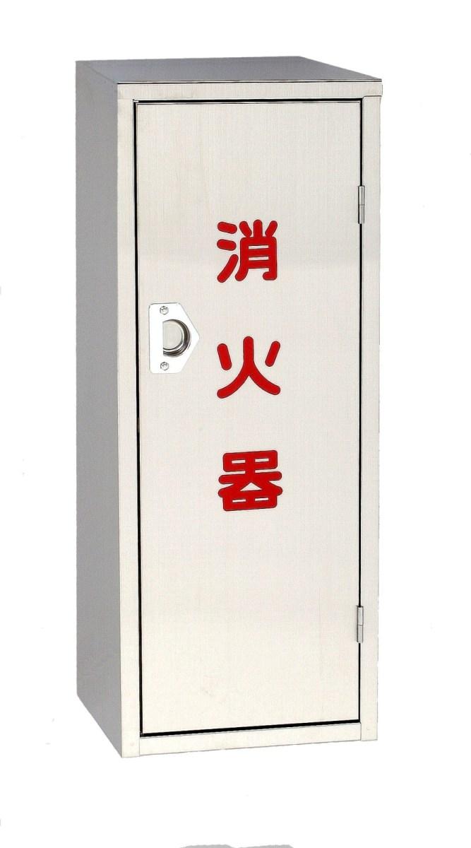 【送料無料】ORIRO 消火器10型用格納箱(ステンレス製)