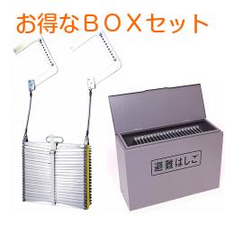 ORIRO 折りたたみ式避難梯子(オリロー5型)& BOX(スチール)セット【送料無料】
