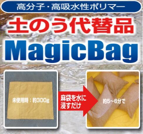 【送料無料】マジックバッグ(20枚入りケース)