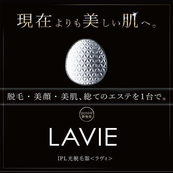 光エステ脱毛器 LAVIE ラヴィ ≪脱毛・美顔・美肌≫ コンビニ受取対応商品